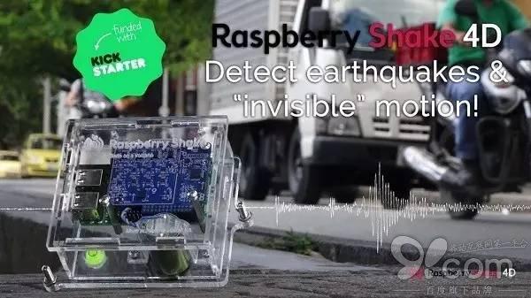 这块改装后的树莓派,放在家里能监测方圆400公里的地震!