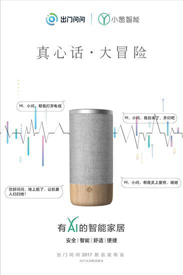 出门问问联合小葱智能发布新款智能音箱:打造有AI的智能家居