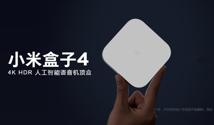 """小米盒子4一拍即""""盒"""" 语音联动智能家居 售价349元"""